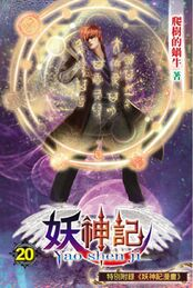 LN Cover 20