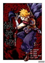 Ch 124 cover