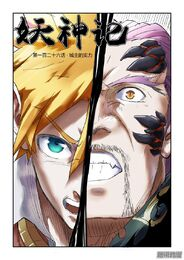 Ch 126 cover