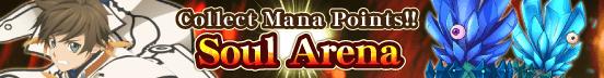 Soul Arena (Sorey) (Banner) Old