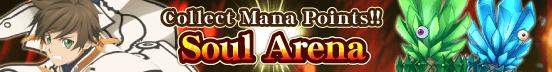 Soul Arena (Sorey) (Banner)