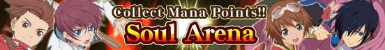 Soul Arena (Asbel, Leon, Lloyd, Rita) (Banner)