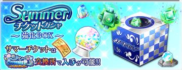 -banner- Summer Ticket Series ~Enhance Box~