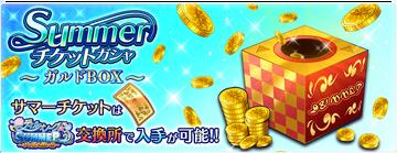 -banner- Summer Ticket Series ~Gald Box~