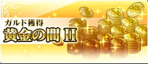 -enhance- Golden Chamber II