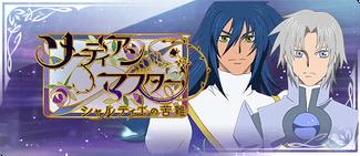 -event- Swordian Master Chaltier's Hardships