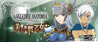 -event- Valkyrie Anatomia The Origin Crossover - Beautiful Warrior Maidens