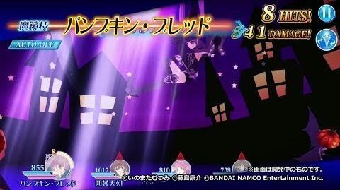 【テイルズ オブ ザ レイズ】魔鏡技 ソフィ パンプキン・ブレッド