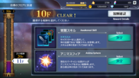 -tutorial- ToA UI Reward Floor