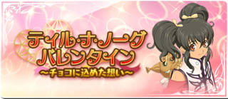 -event- Tir Na Nog Valentine's ~Chocolate Filled with Feelings~