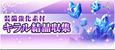 -enhance- Chiral Crystal Collect Random