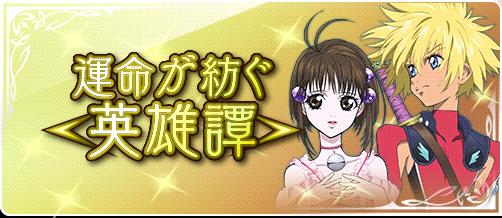 -event- Saga of Destiny