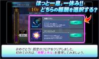 -tutorial- Reward Floor