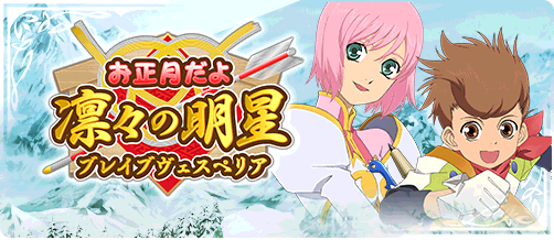 -event- It's New Year's! - Brave Vesperia
