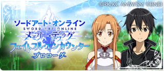 -event- Sword Art Online Memory Defrag Crossover Prologue