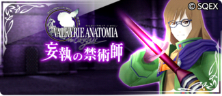 -event- Valkyrie Anatomia The Origin Crossover - Raid Battle Delusional Master of Forbidden Arts