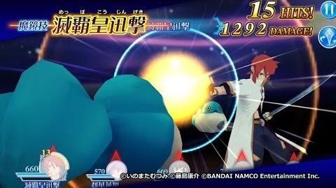 【テイルズ オブ ザ レイズ】魔鏡技 ルーク 滅覇皇迅撃