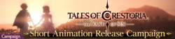 Short Animation Release Login Bonus (Banner)