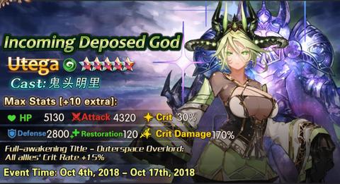Deposed god Utega