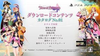 PS4 PS3「テイルズ オブ ベルセリア」DLCカタログNo.01 紹介映像