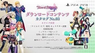 PS4 PS3「テイルズ オブ ベルセリア」DLCカタログNo.03 紹介映像