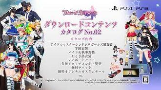 PS4 PS3「テイルズ オブ ベルセリア」DLCカタログNo.02 紹介映像