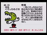 Nintendo64chara 33
