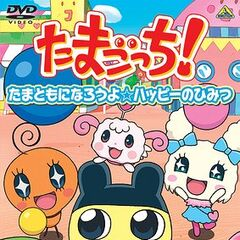 Tamagotchi! Collection Vol. 2