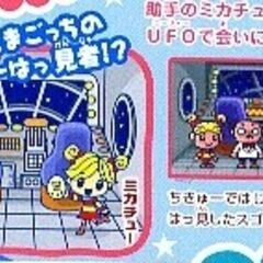 Professor Banzo and Mikachu in the Tamagotchi Fan magazine, said to be shown in the 15th Anniversary ver.