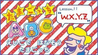 """【たまごっちでABC】Lesson.11 """"W,X,Y,Z""""から始まる英単語★【たまごっちTV】"""