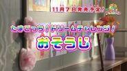 3DS「たまごっち!せーしゅんのドリームスクール」チャレンジ3