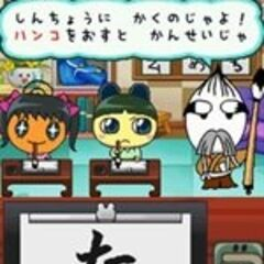 Japanese writing lesson gameplay.