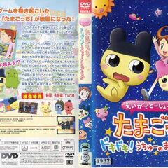 Tamagotchi CD Front & Back View