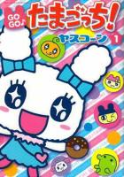 Tamagotchi manga-1