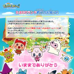 Closure notice (Japanese)
