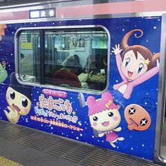 Tamagotchi Train called
