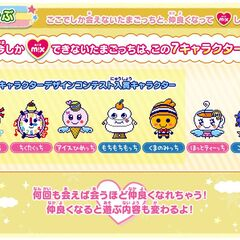 Exclusive characters for winter at m!x Station