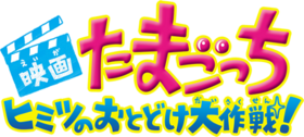 2017 film logo