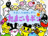 Tamagotchi Research Report: Tamagotchi Book