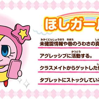 Hoshigirltchi's Japanese profile information.