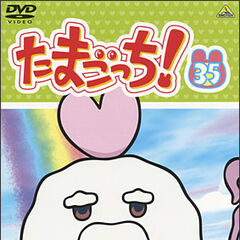 Tamagotchi! Vol. 35, the final volume
