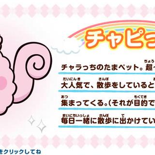 Profile card on Tamagotchi channel