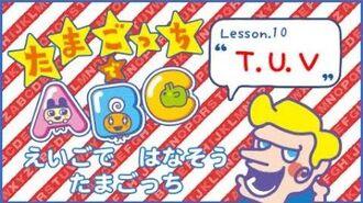 """【たまごっちでABC】Lesson.10 """"T,U,V""""から始まる英単語★【たまごっちTV】"""
