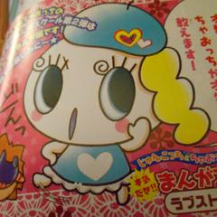 Ciaotchi from a Ciao Comics Tamagotchi manga.