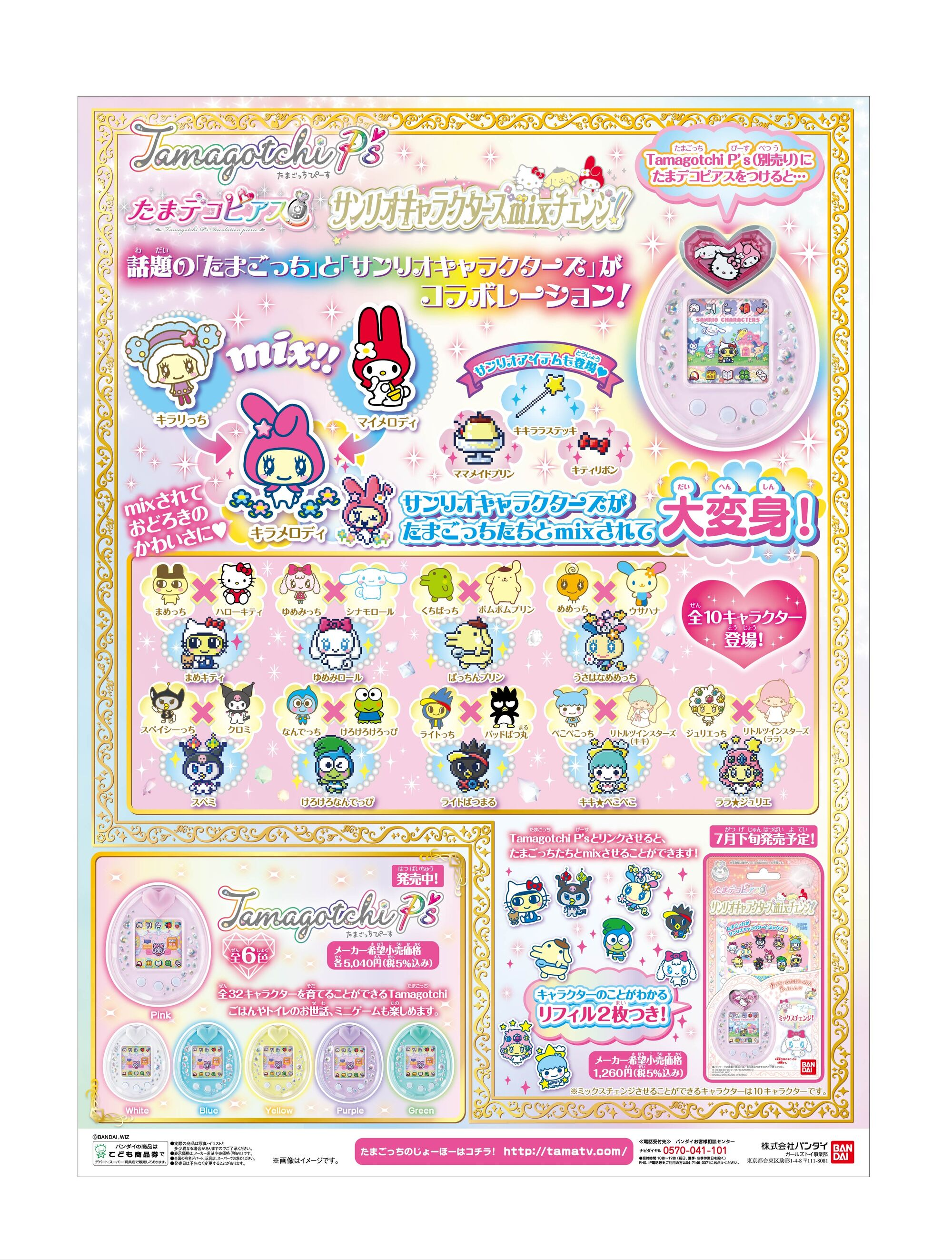 Image sanrio pierce posterg tamagotchi wiki fandom powered image sanrio pierce posterg tamagotchi wiki fandom powered by wikia geenschuldenfo Image collections