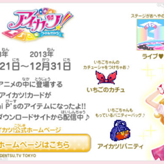 Tamagotchi x Aikatsu! collab information.