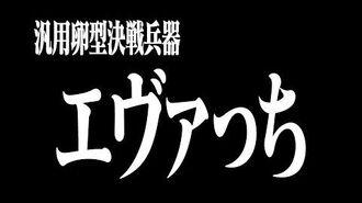 【予告】汎用卵型決戦兵器 エヴァっち 登場