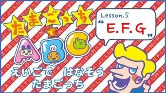 """【たまごっちでABC】Lesson.5 """"E,F,G""""から始まる英単語★【たまごっちTV】"""