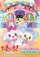 Tamagotchi! kira-yume dream-poster