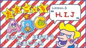 """【たまごっちでABC】Lesson.6 """"H,I,J""""から始まる英単語★【たまごっちTV】"""